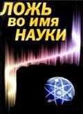 Loj vo imya nauki - wallpapers.