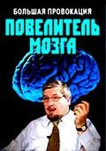 Bolshaya provokatsiya. Povelitel mozga - wallpapers.