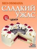 Bez obmana. Sladkiy ujas - wallpapers.
