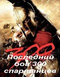 Last Stand of the 300 - wallpapers.