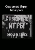 Strashnyie Igryi Molodyih - wallpapers.