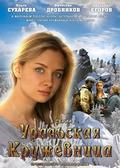 Uralskaya krujevnitsa pictures.