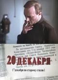 20 dekabrya - wallpapers.