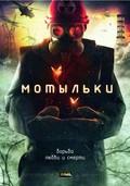 Motyilki (mini-serial) pictures.
