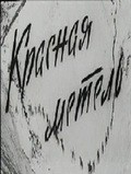 Krasnaya metel - wallpapers.