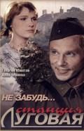 Ne zabud... stantsiya Lugovaya pictures.