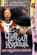 Chernaya kuritsa, ili Podzemnyie jiteli - wallpapers.