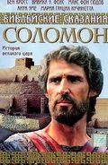 Bibleyskie skazaniya: Solomon - wallpapers.