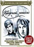 Gorodskoy romans pictures.