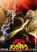 Godzilla protiv Kinga Gidoryi - wallpapers.