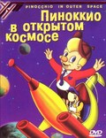 Pinocchio in Outer Space pictures.