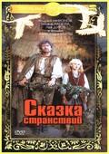 Skazka stranstviy - wallpapers.