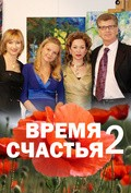 Vremya schastya 2 - wallpapers.