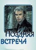 Pozdnyaya vstrecha - wallpapers.