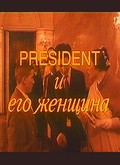 President i ego jenschina pictures.