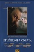 Kreytserova sonata - wallpapers.