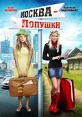 Moskva – Lopushki - wallpapers.