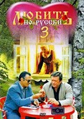 Lyubit po-russki 3: Gubernator - wallpapers.