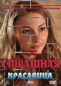 Strashnaya krasavitsa pictures.