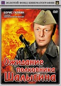 Ojidanie polkovnika Shalyigina pictures.