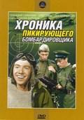 Hronika pikiruyuschego bombardirovschika - wallpapers.