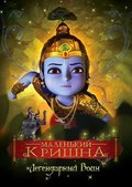 Little Krishna - The Legendary Warrior - wallpapers.