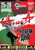 AlisA - Kontsert v Zale Ojidaniya, S.-Peterburg, 26.12.2009 - wallpapers.