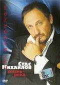 Stas Mihaylov - Jizn-Reka pictures.