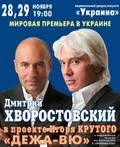 Igor Krutoy & Dmitriy Hvorostovskiy - Dejavyu pictures.