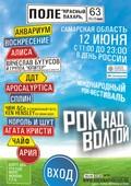 "Festival ""Rok nad Volgoy 2010"" pictures."
