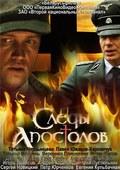 Sledyi apostolov - wallpapers.