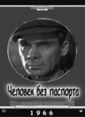 Chelovek bez pasporta - wallpapers.