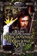 Jizn i udivitelnyie priklyucheniya Robinzona Kruzo pictures.