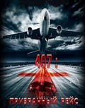 407 Dark Flight 3D  pictures.