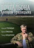 Belyie nochi pochtalona Alekseya Tryapitsyina - wallpapers.
