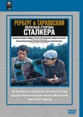 Rerberg i Tarkovskiy: Obratnaya storona «Stalkera» - wallpapers.