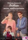 Dnevnik mamyi pervoklassnika - wallpapers.