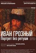 Ivan Groznyiy. Portret bez retushi - wallpapers.