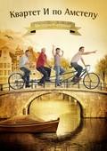 Kvartet I po Amstelu (serial 2013 - ...) - wallpapers.