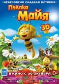 Maya The Bee – Movie - wallpapers.