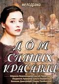 Dom spyaschih krasavits - wallpapers.