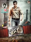 Aagadu - wallpapers.