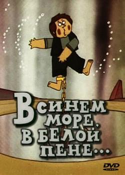 V sinem more, v beloy pene... - wallpapers.