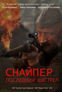 Snayper: Geroy soprotivleniya - wallpapers.