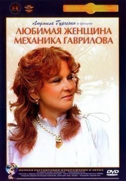 Lyubimaya jenschina mehanika Gavrilova - wallpapers.