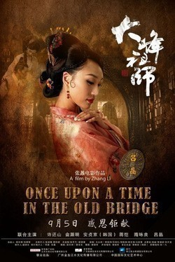Once Upon a Time In The Old Bridge - wallpapers.