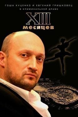 Trinadtsat mesyatsev pictures.