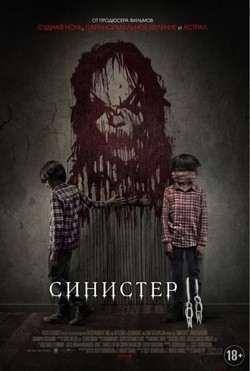 Sinister2 - wallpapers.