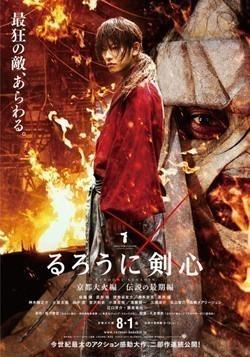 Rurouni Kenshin: Kyoto Inferno - wallpapers.