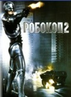 RoboCop 2 - wallpapers.